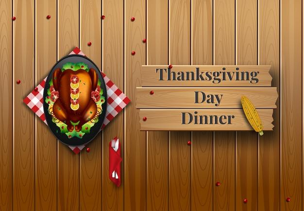 感謝祭のディナー招待状のデザイン。ベクトルイラスト