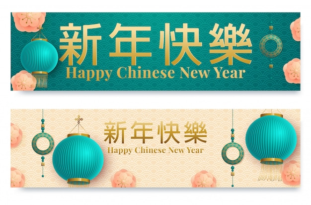 中国の旧正月の要素を持つ水平方向のバナーセット。ベクトルイラスト。アジアのランタン、中国翻訳ハッピーニューイヤー