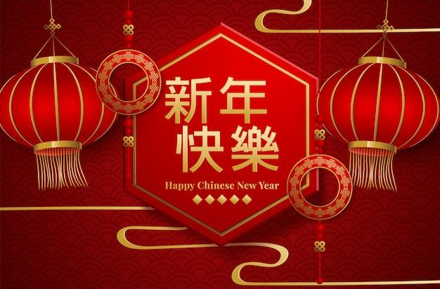 Китайская открытка на новый год. векторная иллюстрация золотые цветы, китайский перевод с новым годом