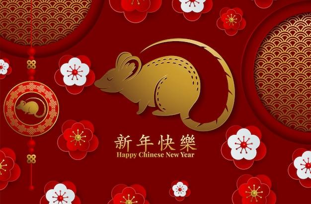 Иллюстрация китайского нового года традиционная красная поздравительной открытки с традиционным азиатским украшением и цветками в наслоенной золотом бумаге. китайский перевод с новым годом