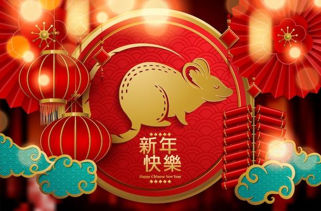 Китайская открытка на новый год. векторная иллюстрация золотые цветы, облака и азиатские элементы. китайский перевод с новым годом