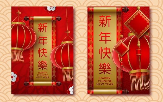 Вектор китайский красный традиционные висящие бумажные светящиеся фонари
