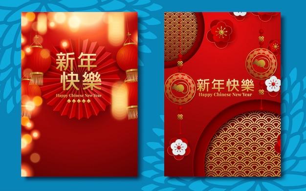 Китайский новый год реалистичное украшение праздничного баннера