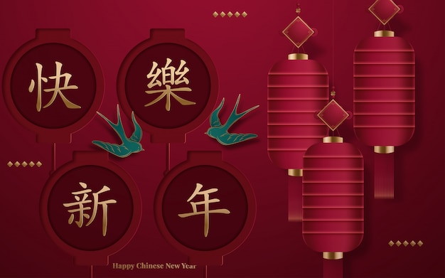 ランタンと春の連句に幸せな中国の旧正月