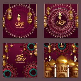 ラマダンカリームグリーティングカードセット。ラマダンの休日の招待状テンプレートのコレクション。