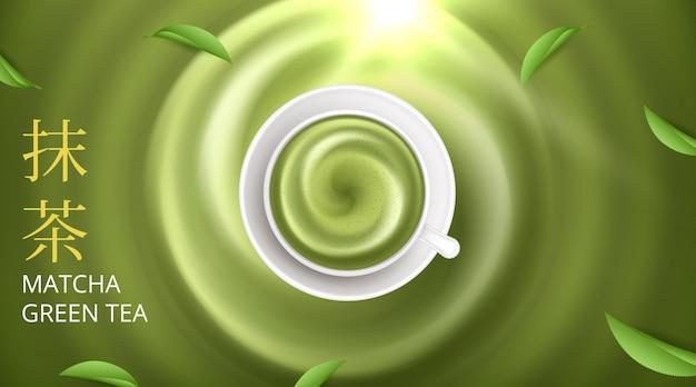 明るい背景に抹茶ラテ。図