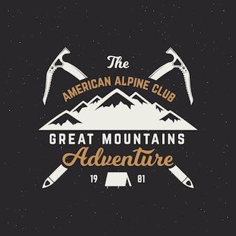 ビンテージマウンテン探検隊のロゴ。登山のシンボルとタイポグラフィのデザインが分離されたアウトドアアドベンチャーバッジ