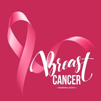 現実的なピンクのリボン、乳がん啓発のシンボル。