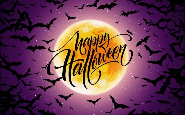 月、コウモリとハロウィーンの輝く夜背景。書道、レタリング。