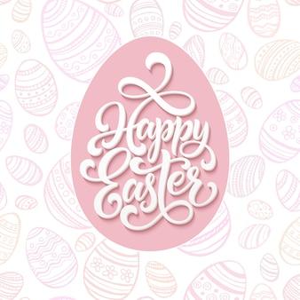 ピンクのシームレスなパターンの卵の幸せなイースターレタリング