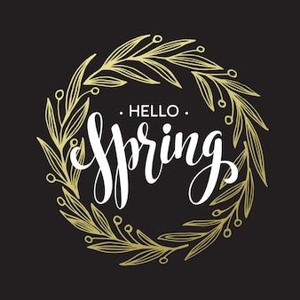春の手書き書道、黒の筆ペンレタリングフレーズこんにちは春ゴールデンリースフレーム