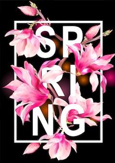 ベクトル花マグノリア春グリーティングカード