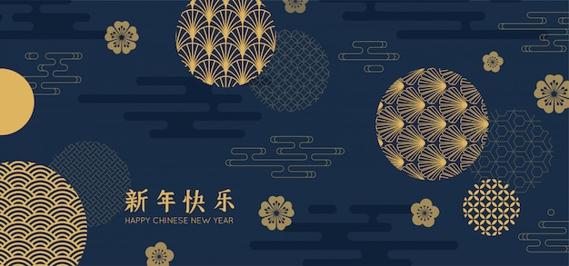 中国の新年のグリーティングカード