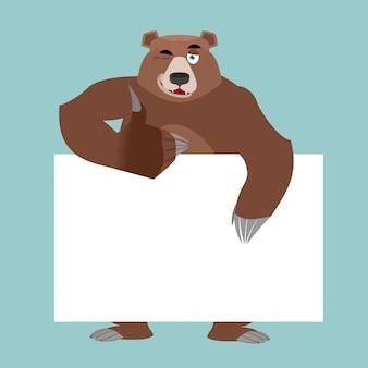 空のプラカードと親指を立てる漫画クマ