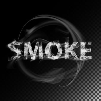 煙。テキスト。リアルなタバコの煙の波