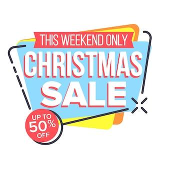 Рождественская распродажа стикер