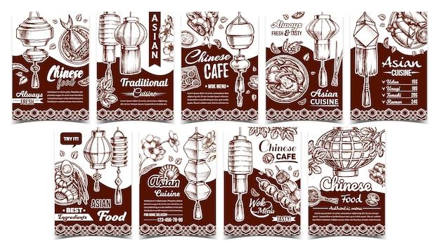 Китайская еда кафе рекламные плакаты набор