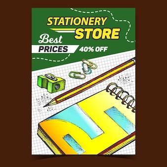 文房具店の価格広告バナー