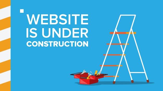 建設中のウェブサイト