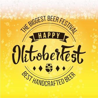 オクトーバーフェストビール祭り