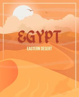 エジプトの休日のポスターデザイン。