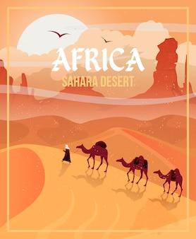 アフリカ。ラクダのキャラバンと砂漠の風景。