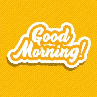 おはようございます!