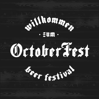 オクトーバーフェストビール祭りタイポグラフィレタリングエンブレム。