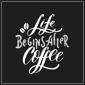 人生はコーヒーの後に始まる