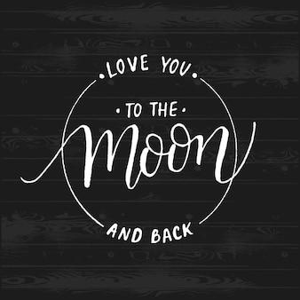 月に戻ってあなたを愛して