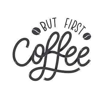 しかし、最初のコーヒーレタリング引用