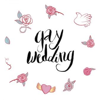 ゲイの結婚式をレタリングベクトル