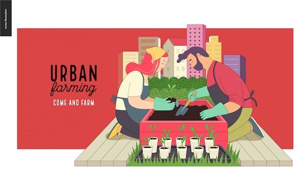 都市農業および園芸