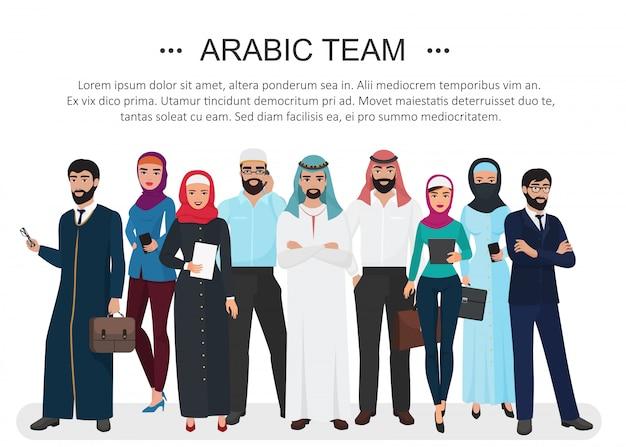 アラブのイスラム教徒のビジネス人々のチームワーク
