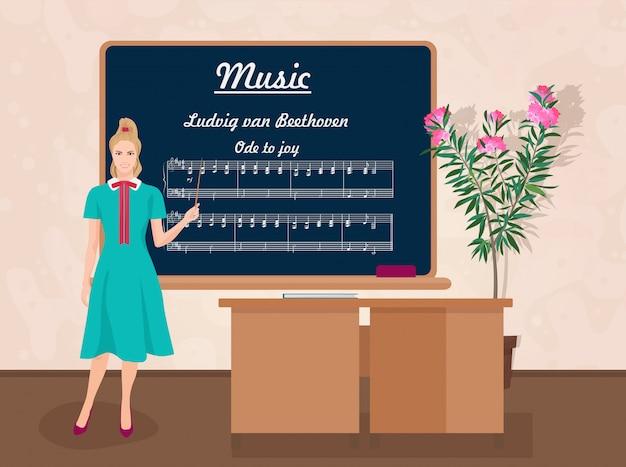 スクールミュージック女教師