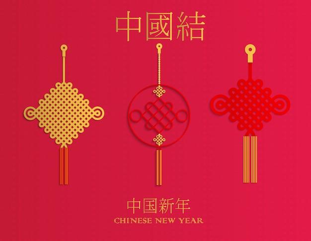 中国の結び目と新年の装飾要素。