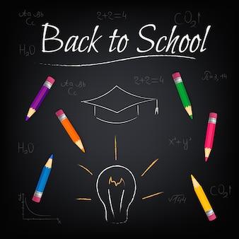 学校に戻る。コンセプト学生ベクトル黒板