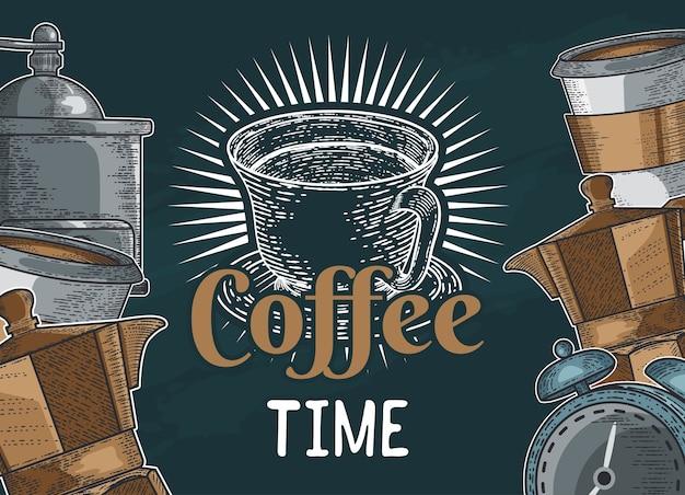 あなたのデザインのために手描きのスケッチイラストコーヒー