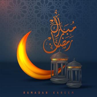 Рамадан карим арабская исламская открытка