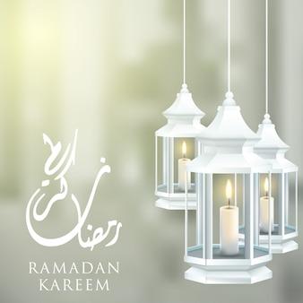 ラマダンカリームイスラムグリーティングカード