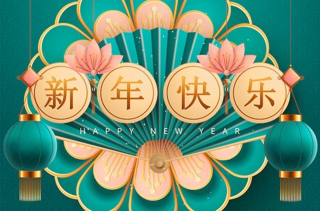 Счастливый новый год дизайн с висящими фонарями в стиле бумажного искусства, фортуна и весна слово написано китайским иероглифом на фонари.