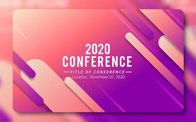 Приглашение на деловую конференцию