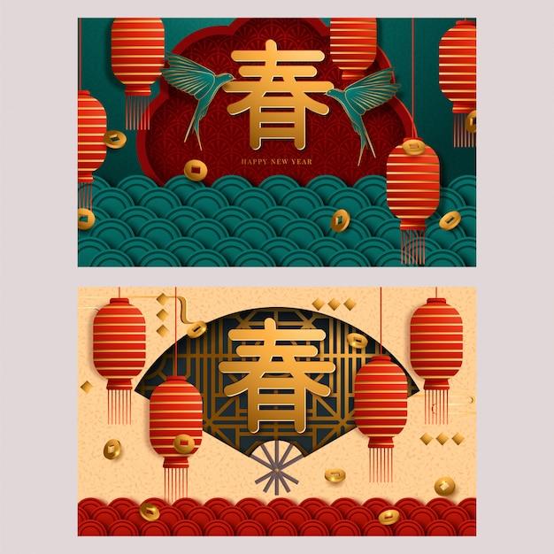 ラットセットの中国の旧正月ベクターバナー、ポスター、リーフレット、チラシ。