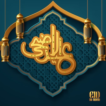 イードアルアドムバラクイスラム教徒のコミュニティフェスティバルの背景デザインのお祝い。