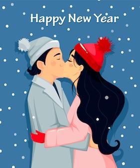 新年あけましておめでとうございます、美しいカップルがキス