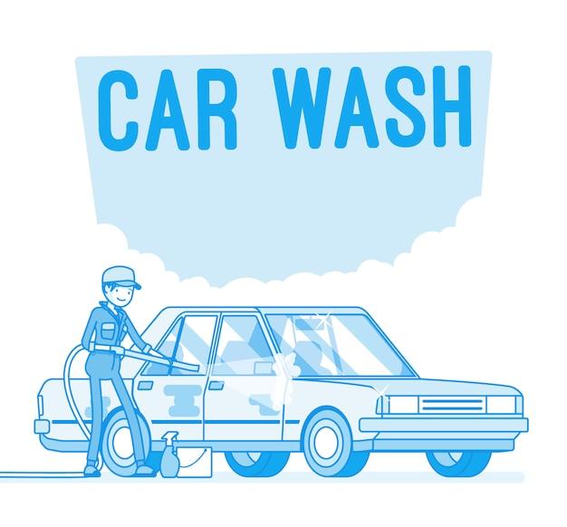 洗車サービス