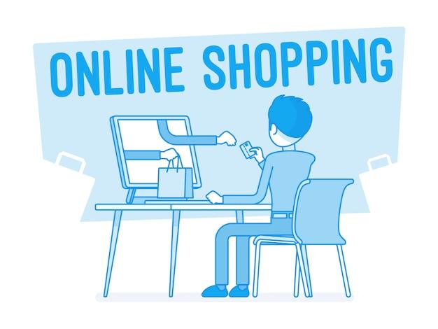 オンラインショッピングサービス