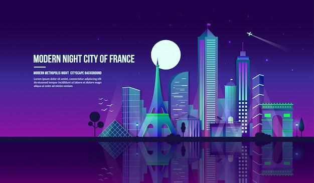 Современный ночной город франции