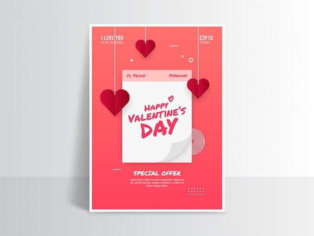 バレンタインパーティーのポスター、チラシテンプレート、ロマンチックな休日のお祝いのシンボル