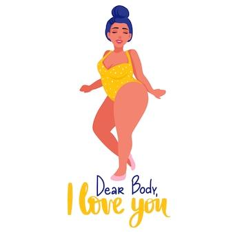 プラスサイズの女性が水着を着ています。ボディポジティブ。